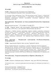 Программа Дней культуры Тамбовской области в Санкт ...