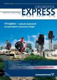 express - Grundfos