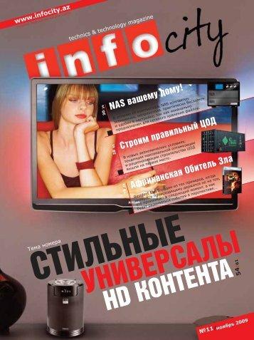 HD КОНТЕНТА - InfoCity - aзербайджанский журнал о технике и ...