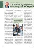 Αφιέρωμα: e-Government Τα ΚΕΠ καταλύτης για τη ... - Βιβλιοθήκη - Page 4