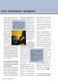Αφιέρωμα: e-Government Τα ΚΕΠ καταλύτης για τη ... - Βιβλιοθήκη - Page 7