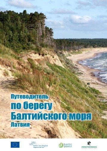 1 - Для дальнейшей информации: www.celotajs.lv - Baltic Green Belt