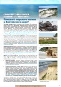 1 - Для дальнейшей информации: www.celotajs.lv - Baltic Green Belt - Page 3