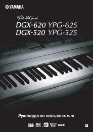 Скачать бесплатно инструкцию для синтезатора yamaha dgx-620