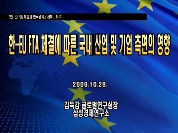 슬라이드 1 - 국제통상