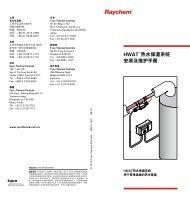 HWAT® 热水保温系统安装及维护手册
