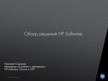 Презентация HP