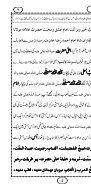 1 - Dawat-e-Islami - Page 4