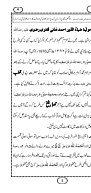 1 - Dawat-e-Islami - Page 6