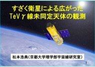 すざく衛星による広がった TeVγ線未同定天体の観測