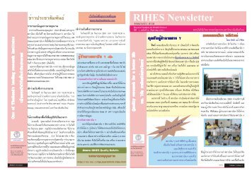 September 2008 - RIHES - มหาวิทยาลัยเชียงใหม่