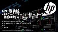 GPU最前線 ~HPワークステーション/サーバーでの 最新GPU活用リポート~