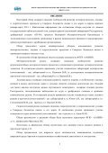 pdf - Арктический и антарктический НИИ - Page 3