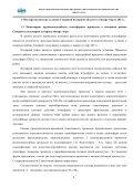 pdf - Арктический и антарктический НИИ - Page 4