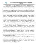 pdf - Арктический и антарктический НИИ - Page 5