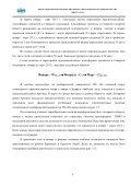 pdf - Арктический и антарктический НИИ - Page 7
