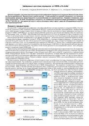 Цифровые системы передачи: от HDSL к G.shdsl Немного ...