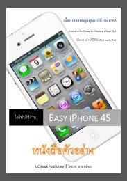 Easy iPhone 4s – ไอโฟนใช้ง่าย - eBooks