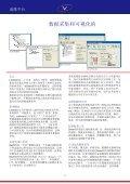 LaVision - 欧兰科技 - Page 4