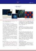 LaVision - 欧兰科技 - Page 5