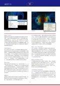 LaVision - 欧兰科技 - Page 6