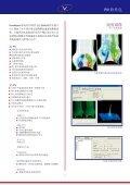 LaVision - 欧兰科技 - Page 7