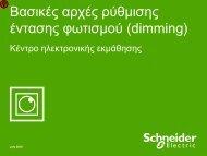 Πώς μπορώ να εγκαταστήσω το κατάλληλο ... - Schneider Electric