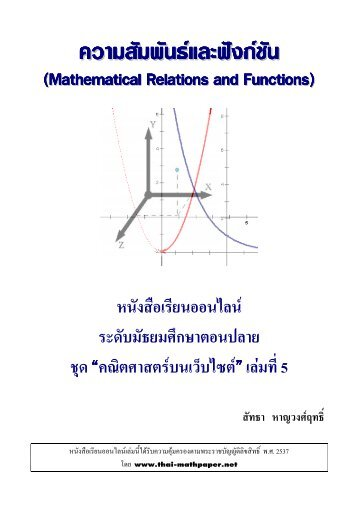 Mathematical Relations and Functions