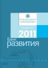 Годовой отчет за 2011 год - Внешэкономбанк