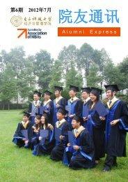 第6期2012年7月 - 电子科技大学经济与管理学院