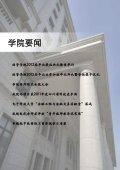 第6期2012年7月 - 电子科技大学经济与管理学院 - Page 3