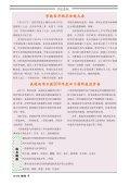 第6期2012年7月 - 电子科技大学经济与管理学院 - Page 6