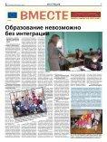 2008. gada 3.aprīlis. Nr14(46) - Jelgavas Vēstnesis - Page 7