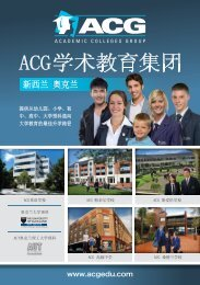ACG学术教育集团 - The Academic Colleges Group