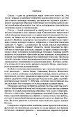 Герой волшебной сказки. Происхождение образа. М. - Ruthenia - Page 4