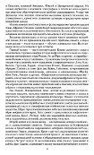 Герой волшебной сказки. Происхождение образа. М. - Ruthenia - Page 5
