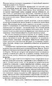 Герой волшебной сказки. Происхождение образа. М. - Ruthenia - Page 6