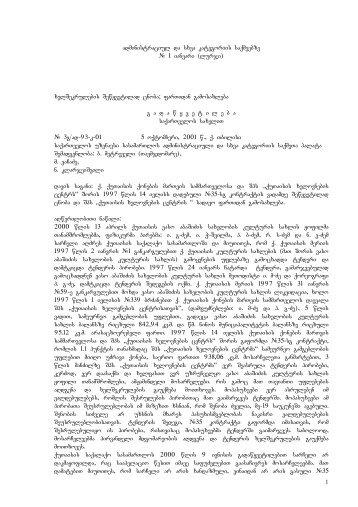 administraciul da sxva kategoriis saqmeebze # 1 ianvari (lurji ...