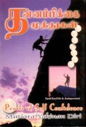 Page 1 Page 2 THANNAMBIKAI MUTHUGAL Published: 2001 ...