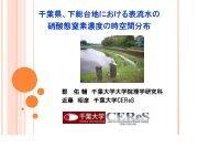 千葉県、下総台地における表流水の 硝酸態窒素濃度の時 ... - 近藤研究室