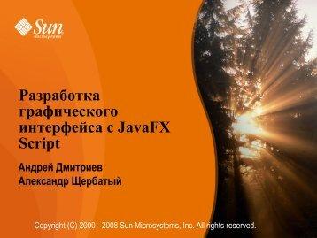 Язык JavaFX Script
