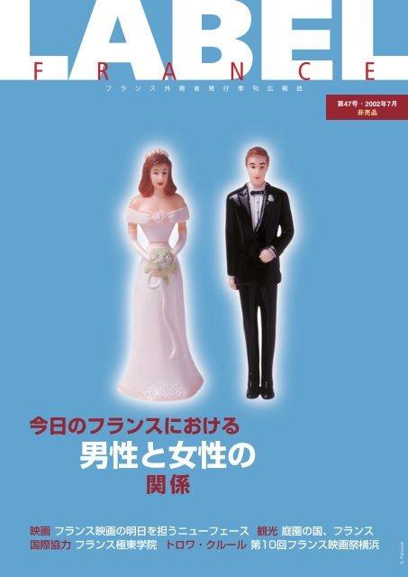 男性と女性の - Ambassade de France au Japon