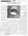 دانلود با لینک مستقیم - Page 5