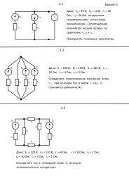 Дано: E1 = 24 B; E2 = 12 B; r1 = 30 Ом; r2 = 20 Ом внутренним ...