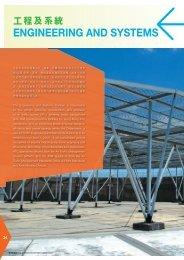 工程及系統 - 民航處