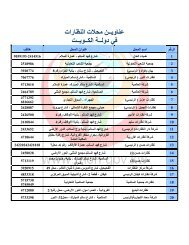 PRICING SECTION DRUG PRICE-LIST--2011 STATE OF KUWAIT