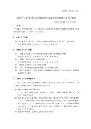 大阪医科大学附属病院治験診療の依頼者負担経費の取扱い要領