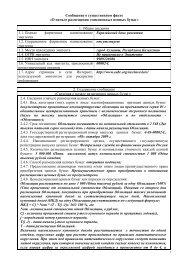Сообщение о существенном факте - Евразийский Банк Развития