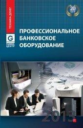 2013 в формате PDF - Гамма-Центр