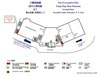 火警疏散圖馮平山博物館Fire Evacuation Plan Fung ... - Safety.hku.hk